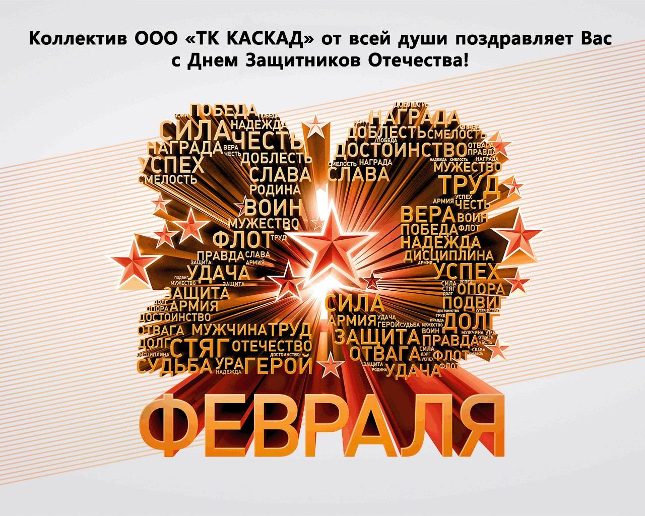 23_февраля Поздравляем вас с Днем защитника Отечества! Каскад запчасти и комплектующие для гусеничной техники