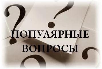 12 часто задаваемых вопросов о компании «Каскад»