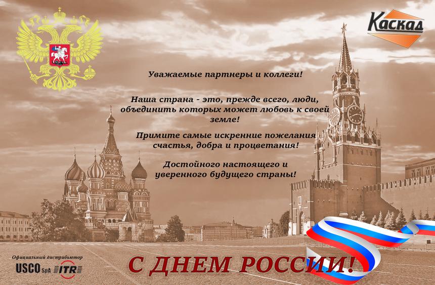 Праздник, Россия, открытка