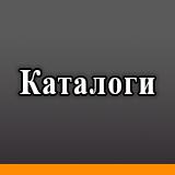 Каталоги